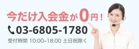 今だけ入会金が0円!電話でのお問い合わせは03-6805-1780まで!受付時間 10:00~18:00 土日祝除く。お申し込みはこちらから